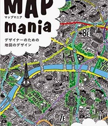 プレミア級の地図デザインの決定版!地図好きならこの本は見逃せない。【マップマニア】