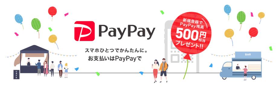ペイペイ・500円相当キャンペーンの画面
