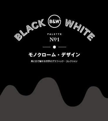 白と黒だけのシンプルで素敵な世界。スタイリッシュに見る人を魅了し続ける【モノクローム・デザイン】
