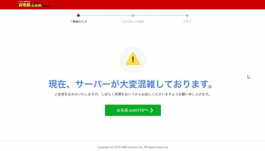 令和(れいわ)・お名前ドットコムのサーバー画像