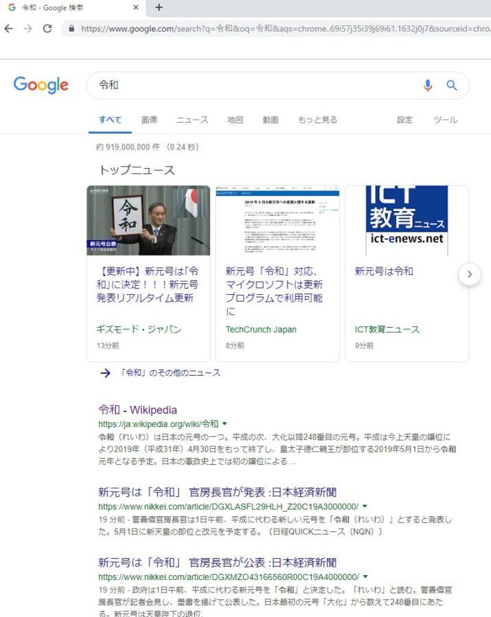 令和(れいわ)・Wikipedia(ウィキペディア)の掲載された画像
