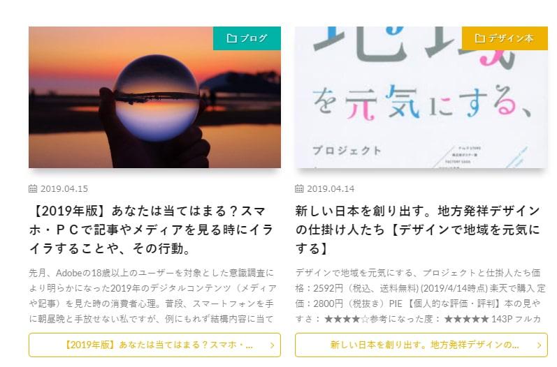 サイト改善後の表示画像