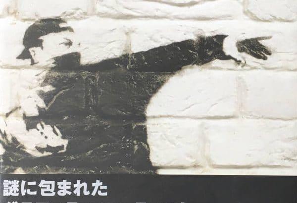 アーティストか?破壊者か?バンクシーの決定版!本人による日本語版作品集【Banksy Wall and Piece】
