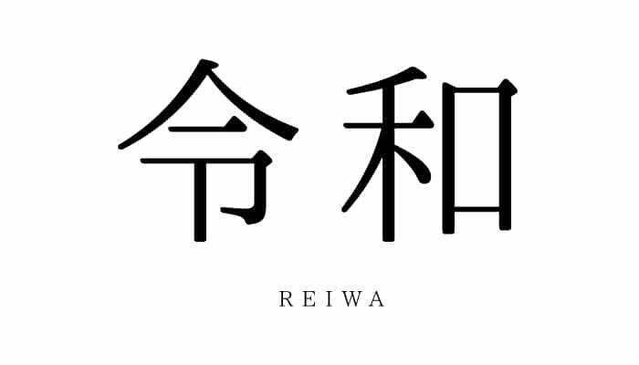 4月1日、新元号「令和」。発表後のネット上の動向を観察してました。