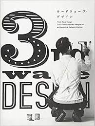 新しいデザインの潮流。流行に敏感なあなたにオススメの一冊。【サードウェーブ・デザイン】