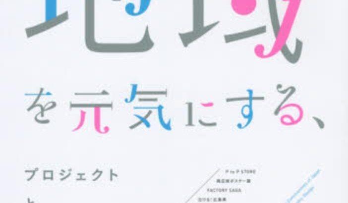 アイデア・デザインで新しい日本を創出。地方発のデザインを仕掛けるデザイナー・企業たち【デザインで地域を元気にする】