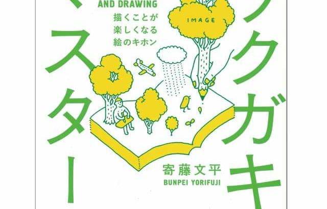 大人も子供も一度はやっていた。ラクガキをもっと楽しく、もっと魅力的にする本【らくがきマスター】