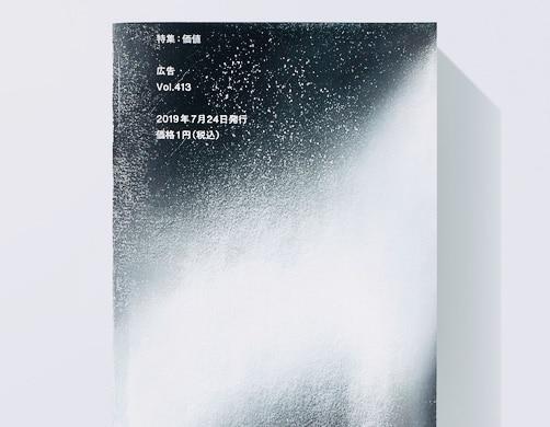 今話題の価格が1円の本。「価値」についての考えや見方の役に立つ良本【博報堂・広告 vol.413】