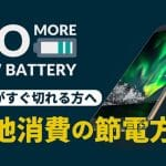 Xperiaの電池・充電がすぐなくなる人はココをチェック!電池消費を抑えドラクエウォークを快適プレイ!