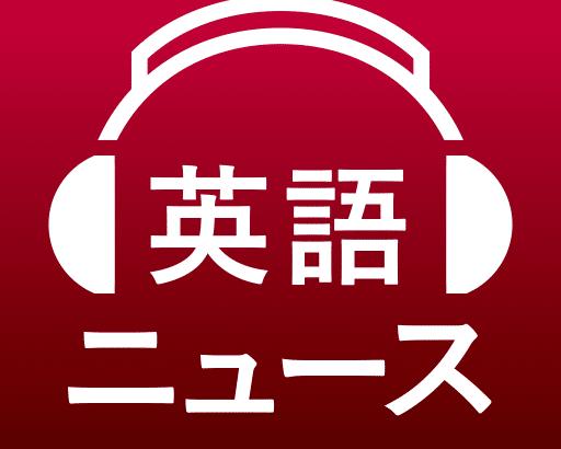 【レビュー】職場の外国人もオススメ!私が使っている無料の英語ニュースアプリ「英語ニュース」