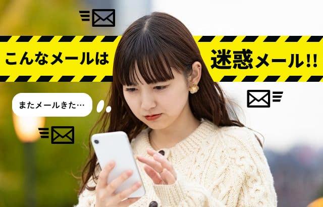 【画像付き】こんな迷惑メールがきたら要注意! 迷惑メールを通報したらどうなるのかauサポートにも聞いてみた。