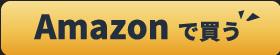 アマゾン・Mixiu EMS スタイルマット フットマット購入ボタン