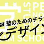 学生と親に選ばれる学習塾・個人塾の「チラシ」の作り方。デザイナーから見た制作・配布のポイント。