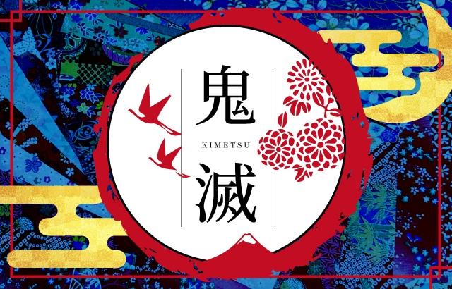 鬼滅(きめつ)の刃が10月16日に劇場版を公開!TVアニメの続きが映画館で見れるぞー!