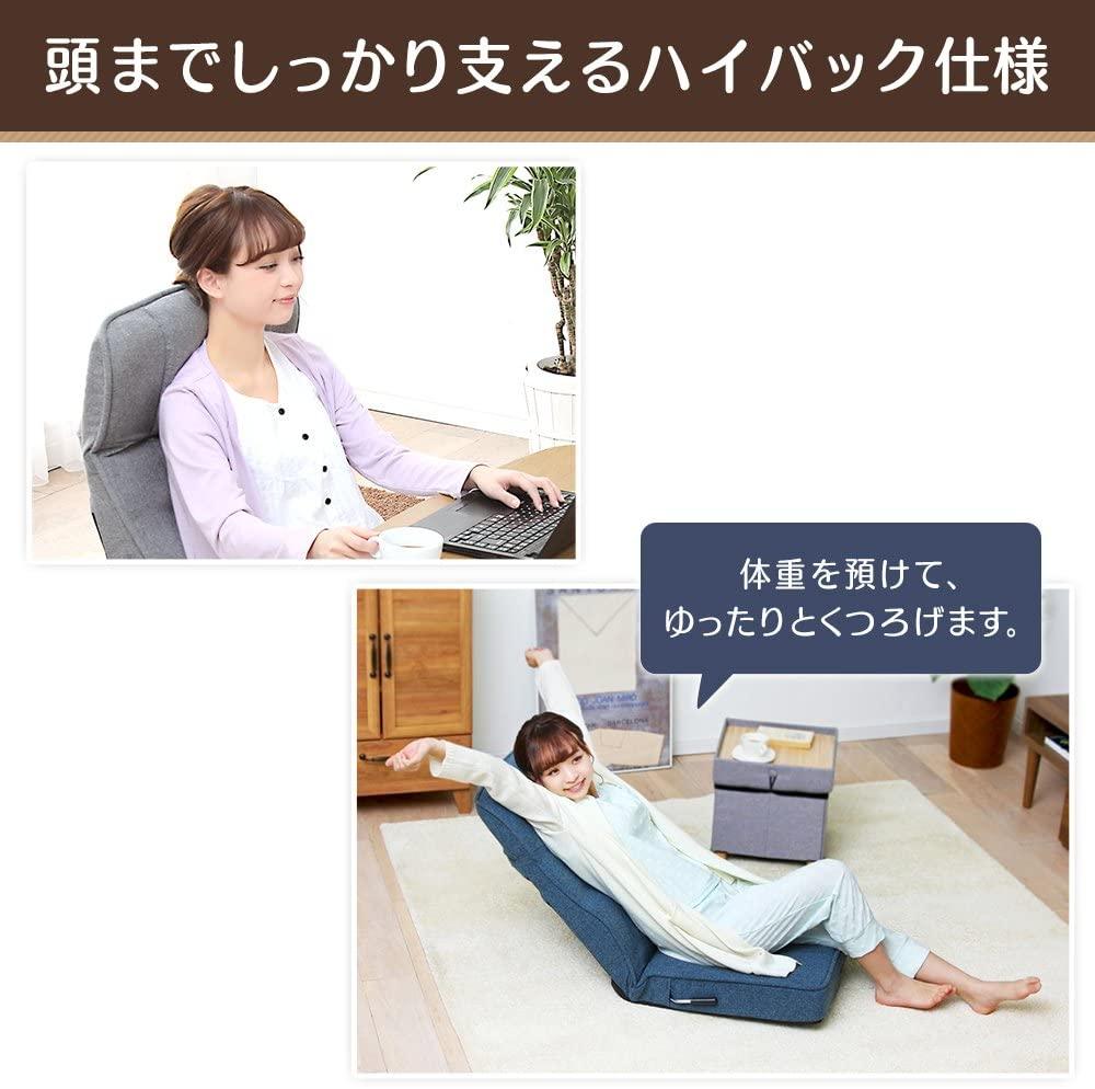 在宅勤務(テレワーク)におすすめな座椅子・ハイバック座椅子 座椅子 あぐら座椅子 ソファ ソファー ソファ一人掛け  座いす 座イス   在宅勤務  テレワーク アイリスプラザ