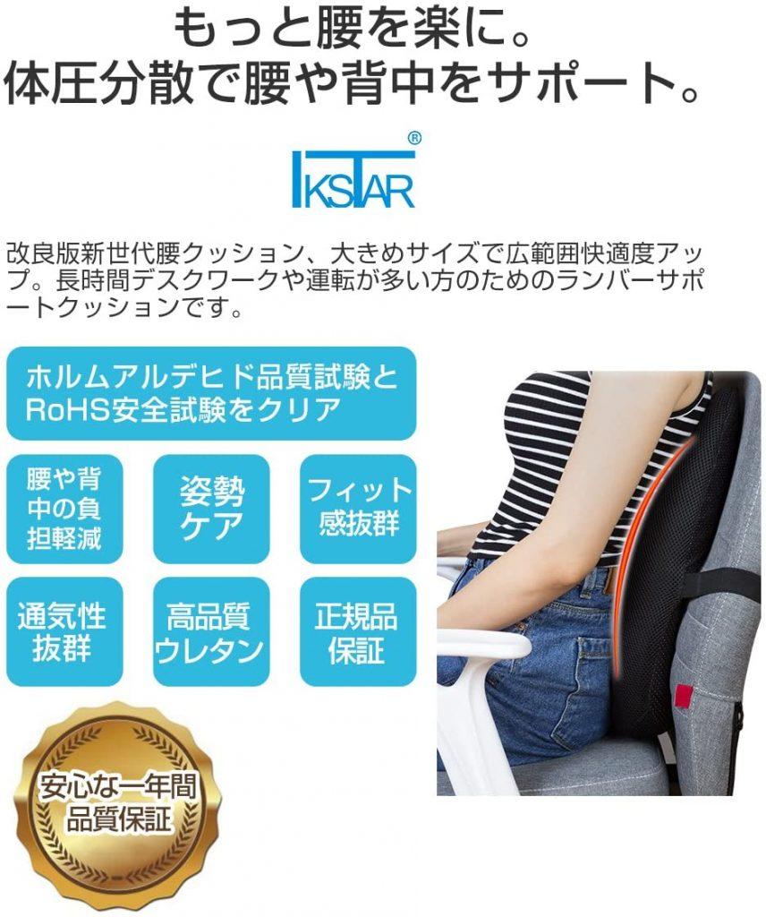 IKSTAR クッションは大きめのサイズで広範囲快適度アップ 在宅勤務 テレワーク クッション おすすめ 快適 腰痛 長時間 仕事 在宅 運転 座席 シート