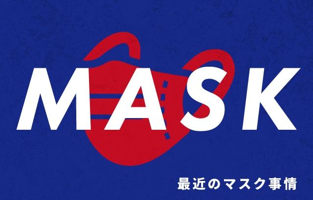 最近のマスク事情に関するあんなことや、こんなこと。私が実際にマスクを購入したサイトもご紹介。