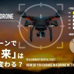 最近のドローン事情。2022年に日本国内でドローン免許制が導入予定。未来はドローンによってどう変わる?