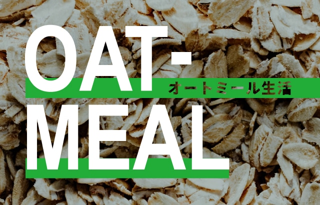 低カロリーで栄養豊富な人気の「オートミール」。在宅で太ってきた私が食べてみたら健康に気をつけるようになった話。