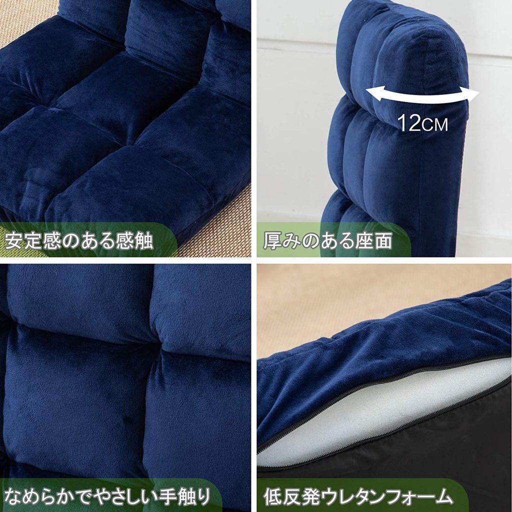 在宅勤務(テレワーク)におすすめな座椅子 低反発ウレタン フワフワ 腰痛 対策 高級感 さわりこごちがいい 安定 柔らかい ウレタン