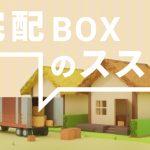 配達・配送荷物の受け取りは宅配ボックスがおすすめ。タイプ別に配送用おすすめ「宅配ボックス」を調べてみた。