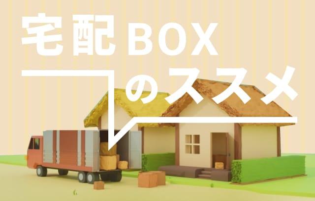 配達・配送荷物の受け取りは宅配ボックスがおすすめ。タイプ別に配送用「宅配ボックス」