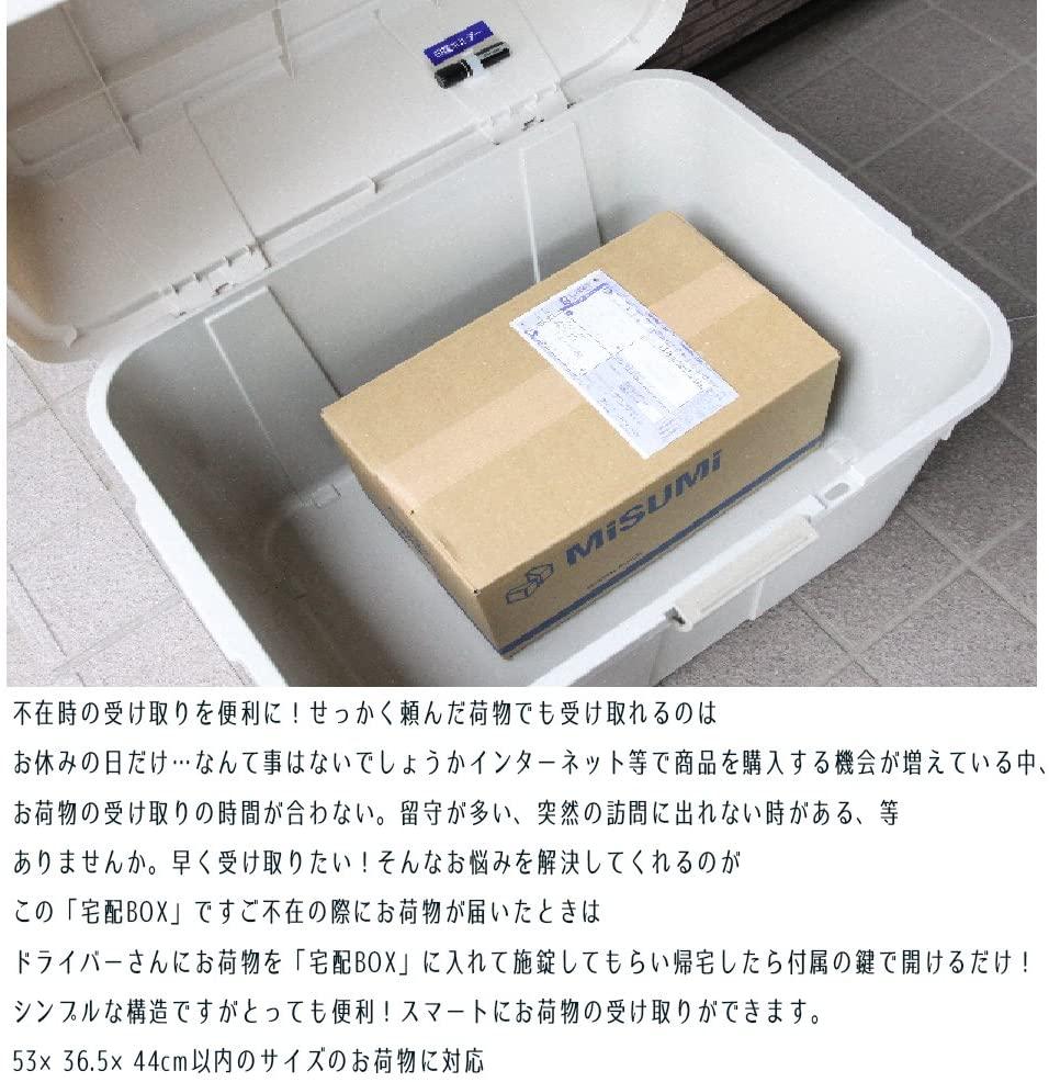 宅配ボックス 簡易タイプ 大容量 鍵付き 設置 屋外 入り口 玄関 誰でも 施錠 荷物 いれる Amazon