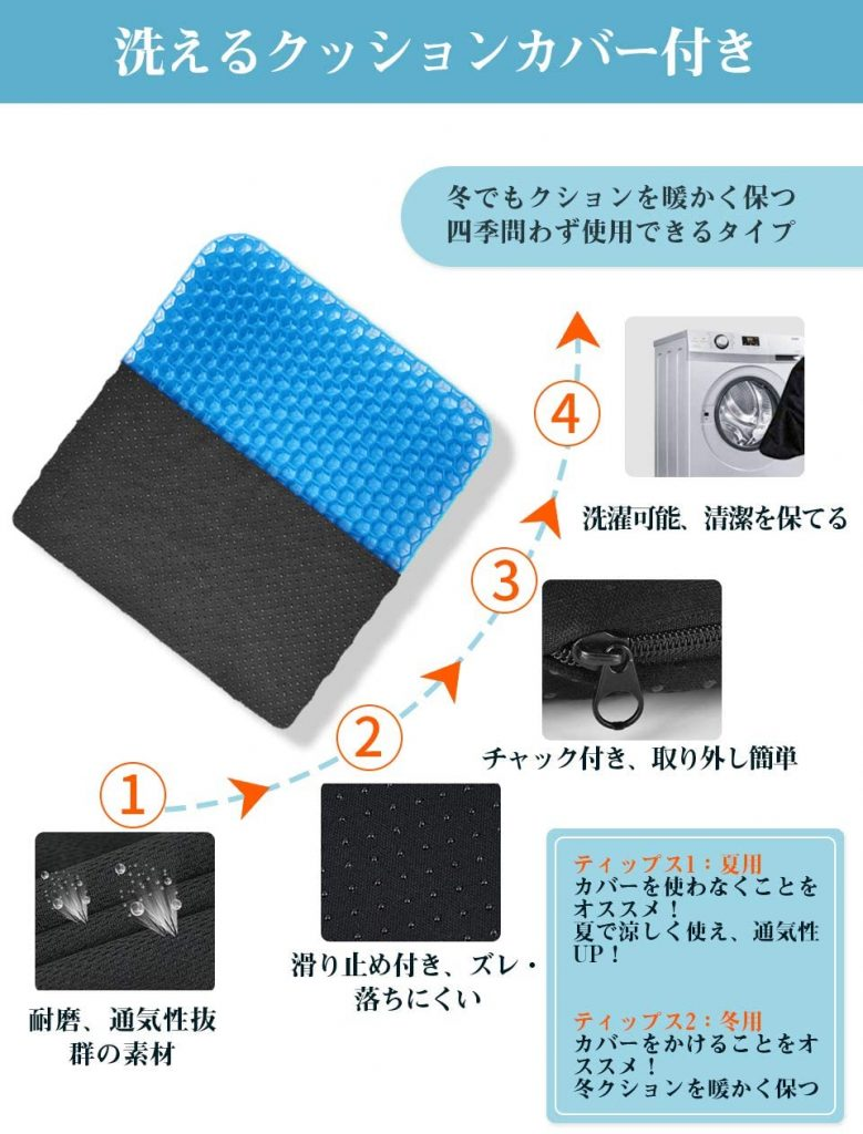 チチロバ(TITIROBA) ゲルクッション 洗える カバー クッション 清潔 2020 腰 背中 おすすめ ジェルクッション ハニカム 腰痛 ランキング 評判 比較 日本 評価