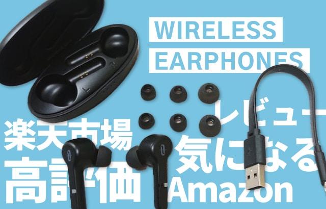 【2020年】実際どうなの?Amazon・楽天市場でも高評価のおすすめワイヤレスイヤホンを実際に買ってみた。