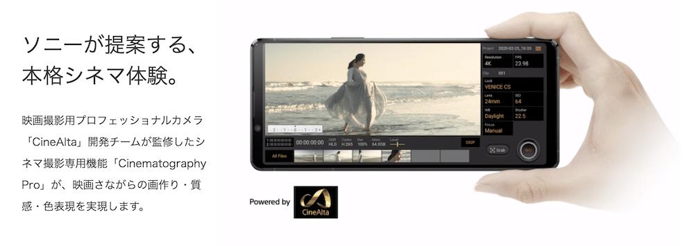 Xperia1 I カメラ性能