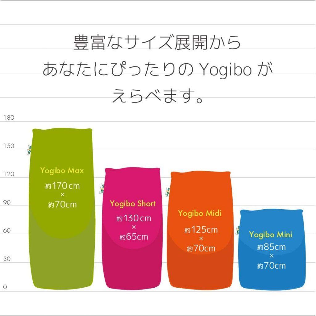 ヨギボー クッション 有名 芸能人 愛用 多用途 使える オシャレ やわらか サイズ 色々 使用感 ビーズクッション
