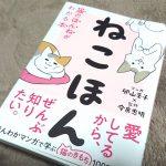 猫のホンネが分かる本「ねこほん」。マンガ好きも猫好きも、楽しみながら猫のことを知ることができる良本。