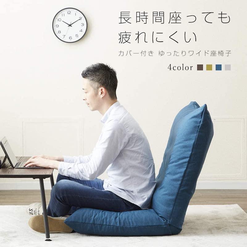 在宅勤務(テレワーク)におすすめな座椅子・ワイド座椅子 ドウシシャ DOSHISHA ゆったり くつろげる