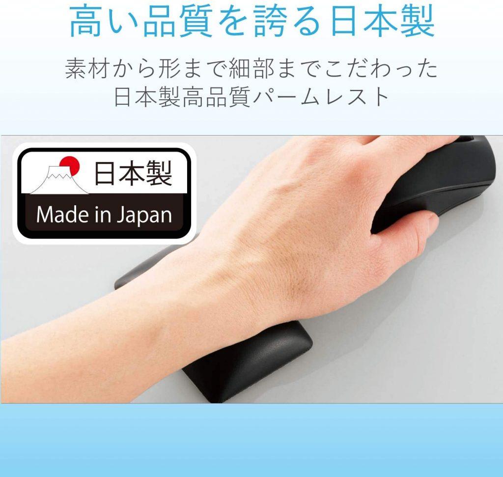 エレコム リストレスト 省スペース 小さめ 机 テレワーク 在宅勤務 会社 デスク マウス PC 日本製 肩こり 疲れにくい