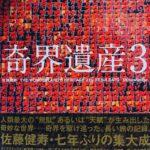 奇妙で不思議で魅力的な世界が満載の本「奇界遺産3」