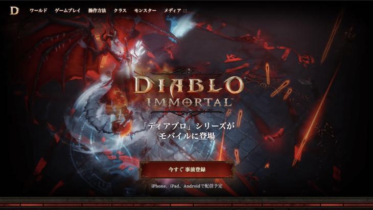 【Diabloイモータル】がAndroidでクローズドテスト開始してたので参加してみた。