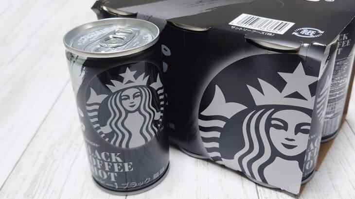 コンビニには売ってないAmazon限定の「スターバックスの缶コーヒー」。自宅で簡単にスターバックスを体験。
