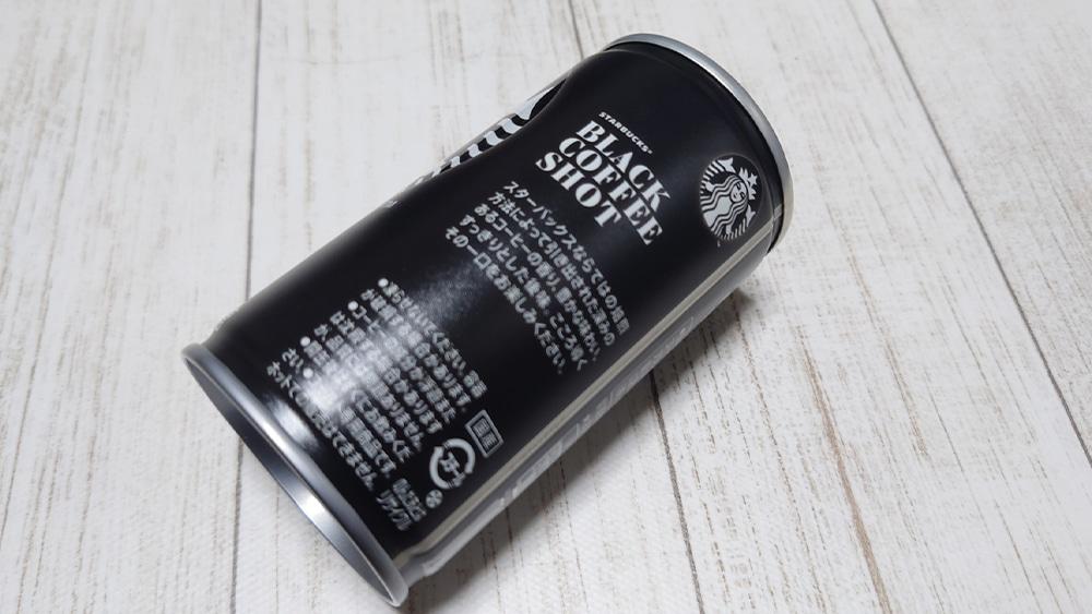 スターバックス缶コーヒー Amazon限定 コンビニ 売ってない 美味しい ブラック 無糖 スタバ好き