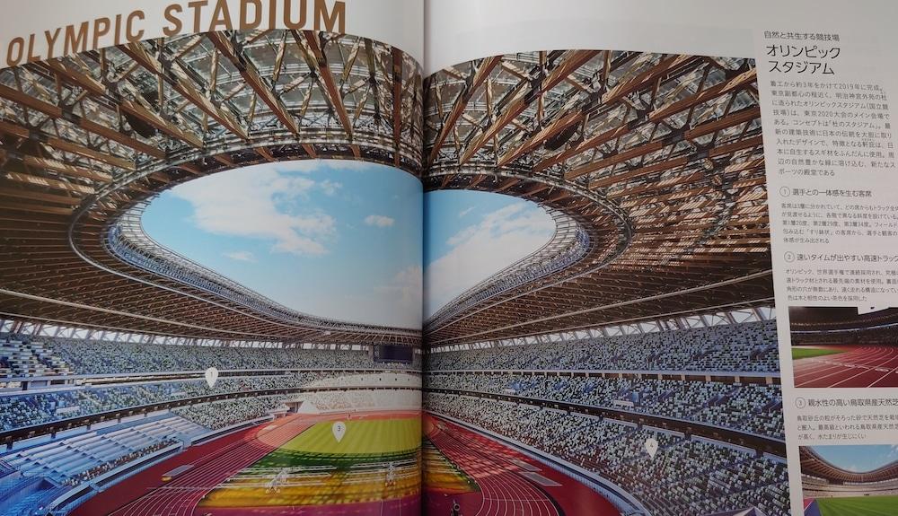 東京2020 オリンピック公式プログラム オリンピック 楽しむ 本 オフィシャル ブック 中身 描き下ろし