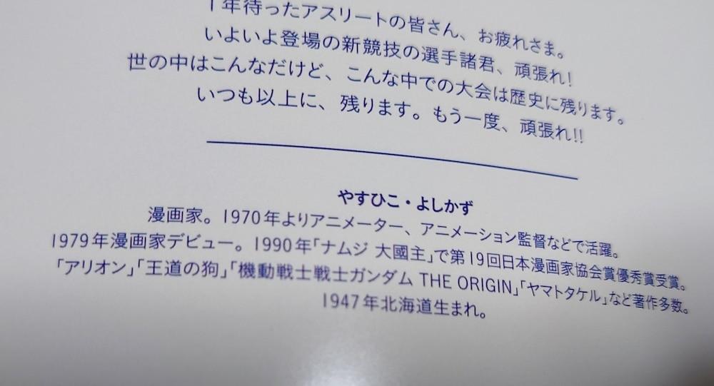 東京2020オリンピック 公式 ブック 誤植 誤字 紹介 文字 入力ミス チェック不足 時間不足