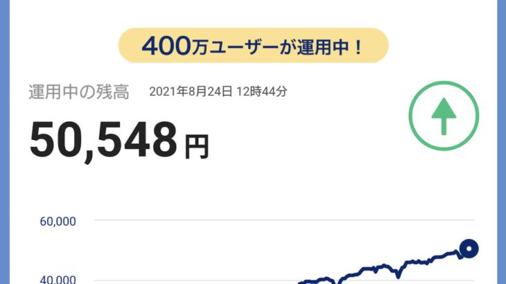 PayPay(ペイペイ)運用がトータル5万円超え。ボーナス運用が消えない設定のやり方も画像付きでご紹介。