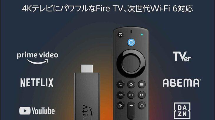 AmazonからFire TV Stick 4K Maxが新発売。新型はここが違う!性能・発売日を調べてみた。