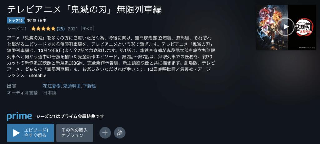 テレビアニメ「鬼滅の刃」無限列車編(Amazonプライム)はこちら