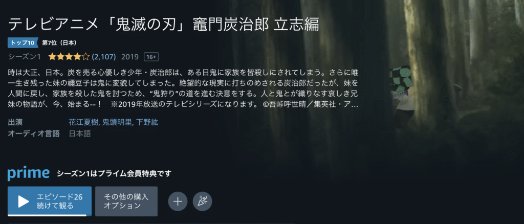 テレビアニメ「鬼滅の刃」竈門炭治郎 立志編(Amazonプライム)はこちら
